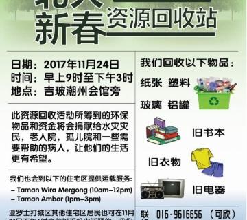 2017年11月24日《救济送暖,北大新春资源回收站》