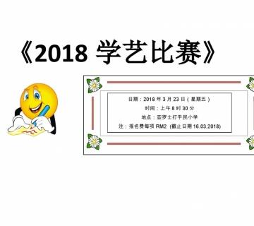 2018年03月23日《学艺比赛》活动预告