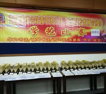 2019年09月16日《吉北区及全国学艺比赛颁奖典礼》活动预告
