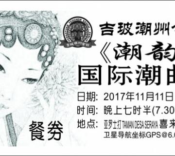 2017年11月11日《潮韵飘香》国际潮曲交流会