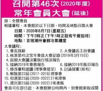2020年08月07日«召开2020年度常年会员大会»