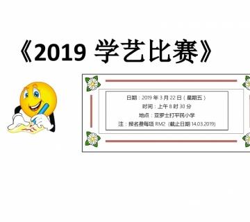 2019年03月22日《学艺比赛》