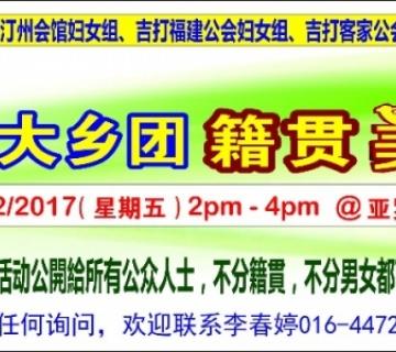 2017年12月08日《五大乡团籍贯美食节》+《儿童填色及创意填色比赛》